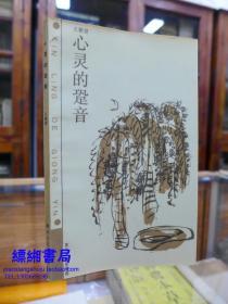 心灵的跫音 王敦贤著(作者签名本)