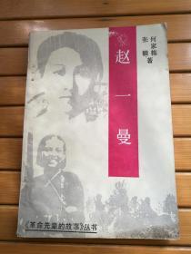 赵一曼(《革命先辈的故事》丛书 第一辑)·A