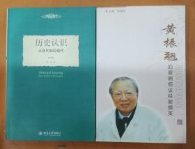 黄振翘~血液病临证经验撷英