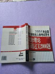 2004年全国硕士研究生入学考试用书--政治理论基础过关2000题 修订版【实物图片,有笔记划线】
