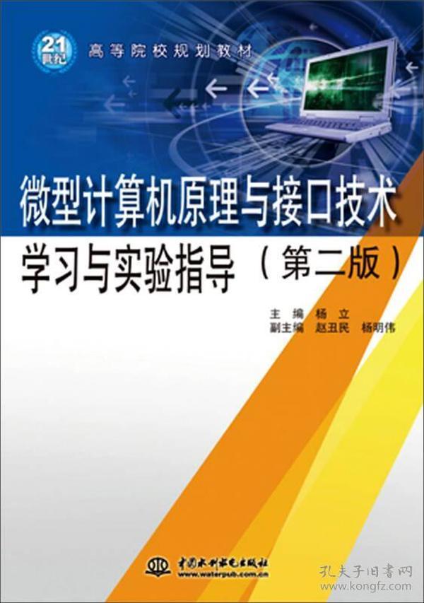微型计算机原理与接口技术学习与实验指导-(第二版)