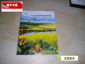 中国嘉德2013春季拍卖会 二十世纪中国早期油画家专场 W1
