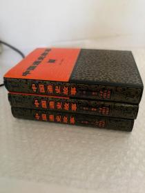 中国通史故事(全3卷)