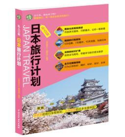 日本旅行计划-私人订制