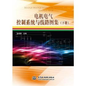 T-电机电气控制系统与线路图集(下册)