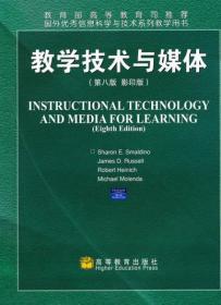 二手包邮  教学技术与媒体 斯马德井 高等教育出版社