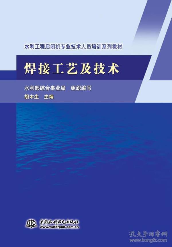焊接工艺及技术(水利工程启闭机专业技术人员培训系列教材)