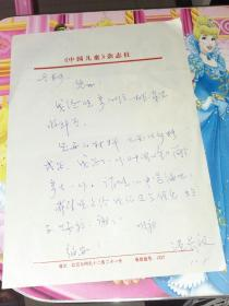 中国儿童文编温长毅信札一页16开