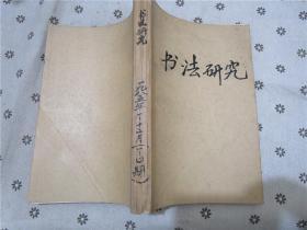 书法研究 1985年1-4期合订本(牛皮纸封面)
