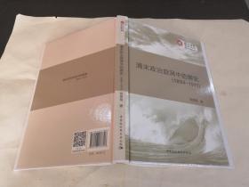 清末政治旋涡中的御史(1894-1911)【精装】