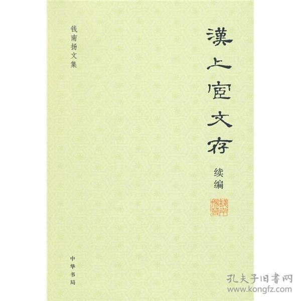 汉上宧文存续编钱南扬文集