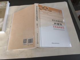 明至民国时期纳西族文化地理研究【精装】