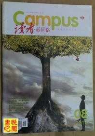 CD05  《读者》 (校园版 2014年第08期)