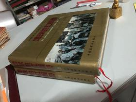 地球的红飘带 上下册  中国连环画出版社