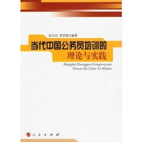 当代中国公务员培训的理论与实践