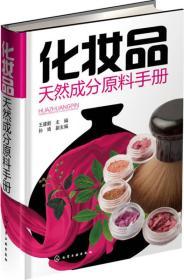 化妝品天然成分原料手冊