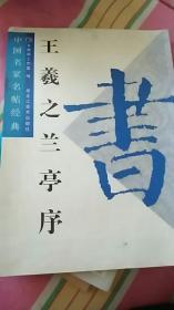 王羲之兰亭序(中国名家名帖经典)