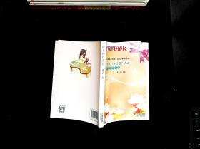 """好书伴我成长 : 江西省2010年~2012年中小学""""暑假读一本好书""""活动小学获奖作品选"""