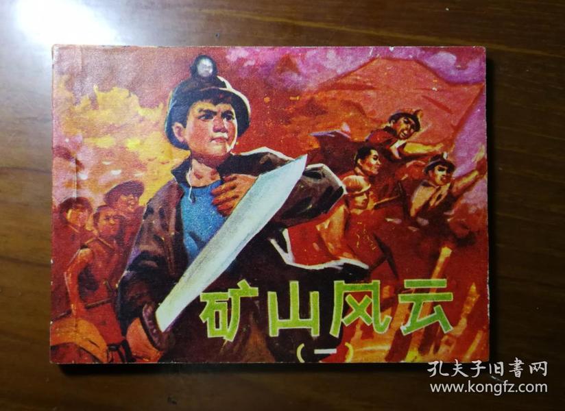 矿山风云(一)(74年一版一印)