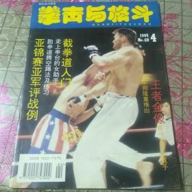 《拳击与格斗》16开1995/4总第69期,图为前后皮及中心页。