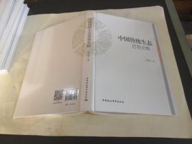 中国传统生态思想史略【精装】