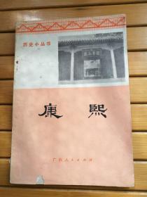 康熙(历史小丛书 1975年一版一印)