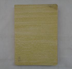 某学生文革时期笔记  前后计算,有记录200余页  另外还有文革毕业证书及佩戴毛主席头像的照片底片1张,同一人的。    货号132箱