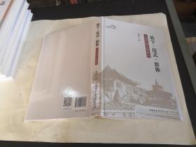 庙宇·仪式·群体:上党民间信仰研究【精装】