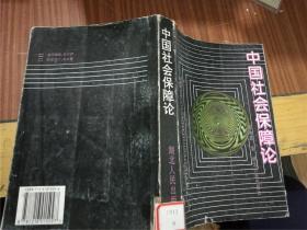 中国社会保障论