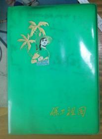 老笔记本【1975年】   D2