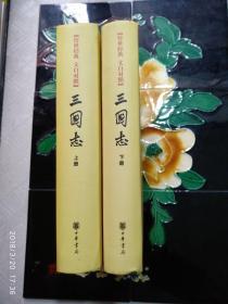 三国志 全二册(文白对照 精装)