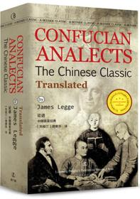 论语 中国儒家经典 CONFUCIAN ANALECTS The Chinese ClassicTranslated  最经典英语文库