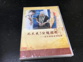 DVD 沈大夫5分钟课堂--老年病推拿保健课 全新