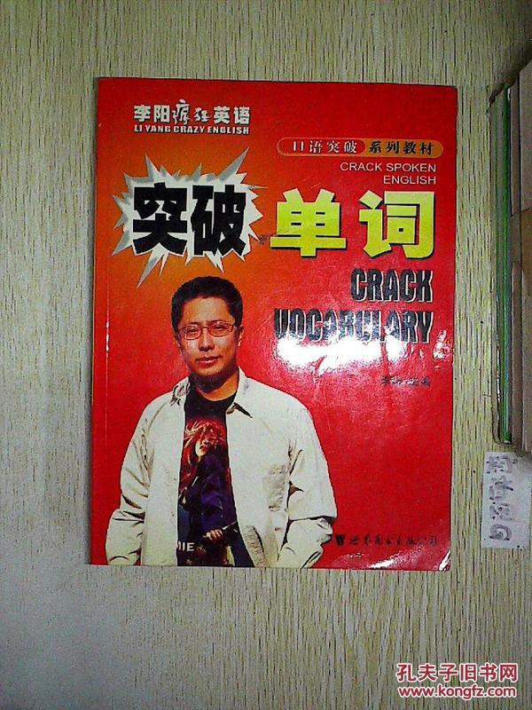 突破单词 李阳疯狂英语口语突破系列.