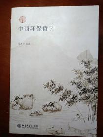 中西环保哲学