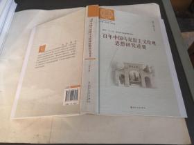 东吴哲学文丛:百年中国马克思主义伦理思想研究述要【精装】