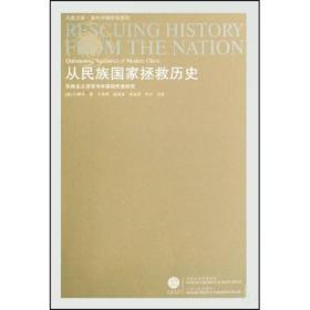 从民族国家拯救历史:民族主义话语与中国现代史研究