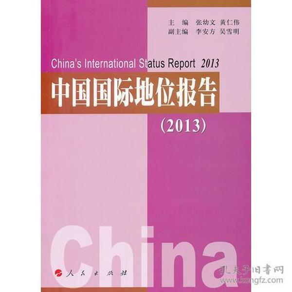 中国国际地位报告(2013)