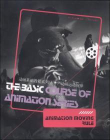 动画基础教程系列丛书--动画运动规律教程