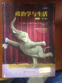 原版!政治学与生活第十二版 9787300187037