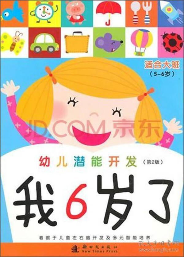 幼儿潜能开发第二版--我3岁了 适合托班2-3岁
