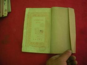 中国声韵学概要--万有文库(民国19年初版)