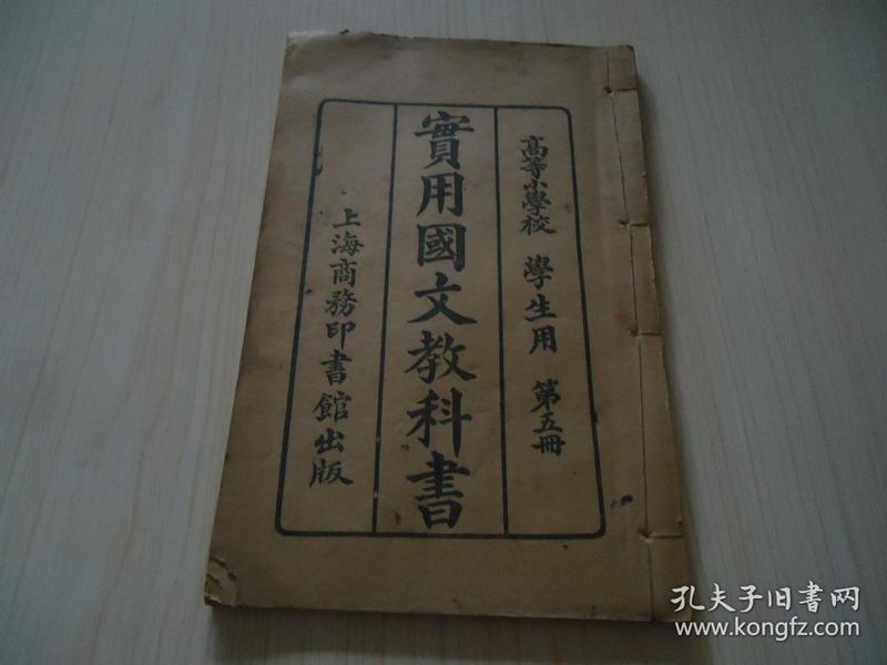 民国北京教育图书社编纂教科书《实用国文教科书》*第五册