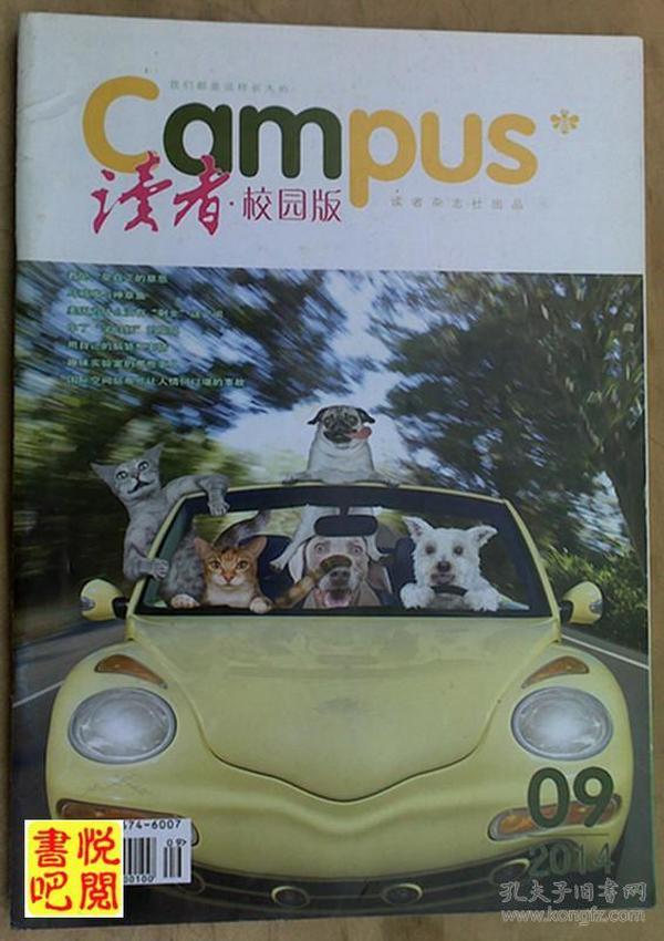 CD05  《读者》(校园版 2014年第09期)