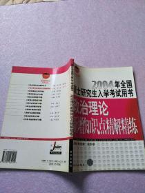 2004年全国硕士研究生入学考试用书--政治理论新增知识点精解精练【实物图片,有笔记】