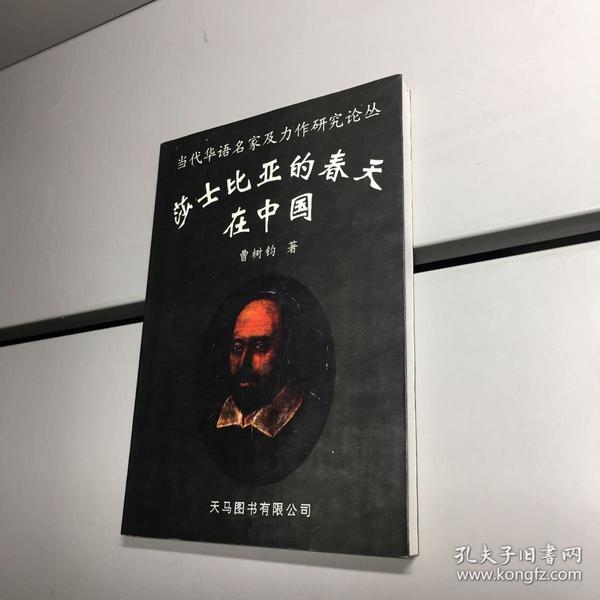 莎士比亚的春天在中国【曹树钧作者亲笔签赠本 ,保真!】【一版一印 95品+++ 内页干净 实图拍摄 看图下单! 收藏佳品】