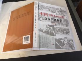 中国1931-1937:动荡下的希望【精装】