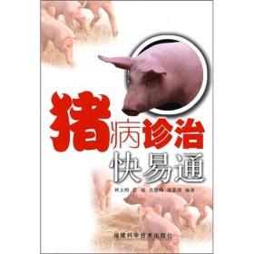 猪病诊治快易通