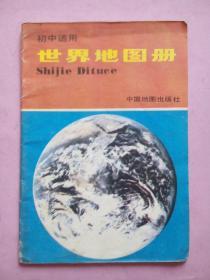 初中世界地图册1990年13版,初中世界地理地图册,初中地理