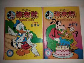 米老鼠1996年合订本1、2册合售